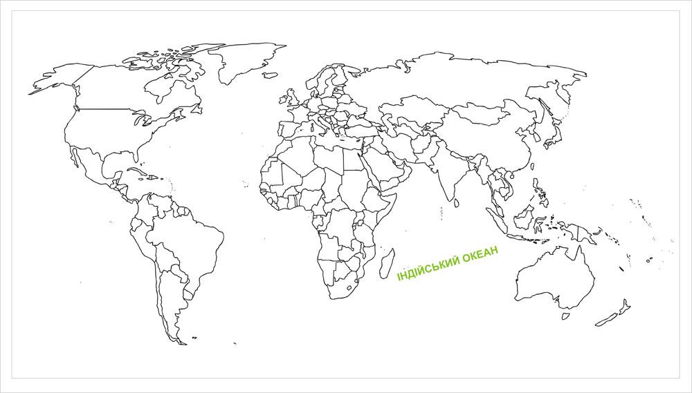 Індійський океан на карті світу, де знаходиться Індійський океан