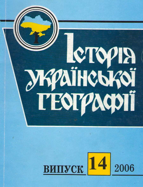 Випуск 14. 2006 рік