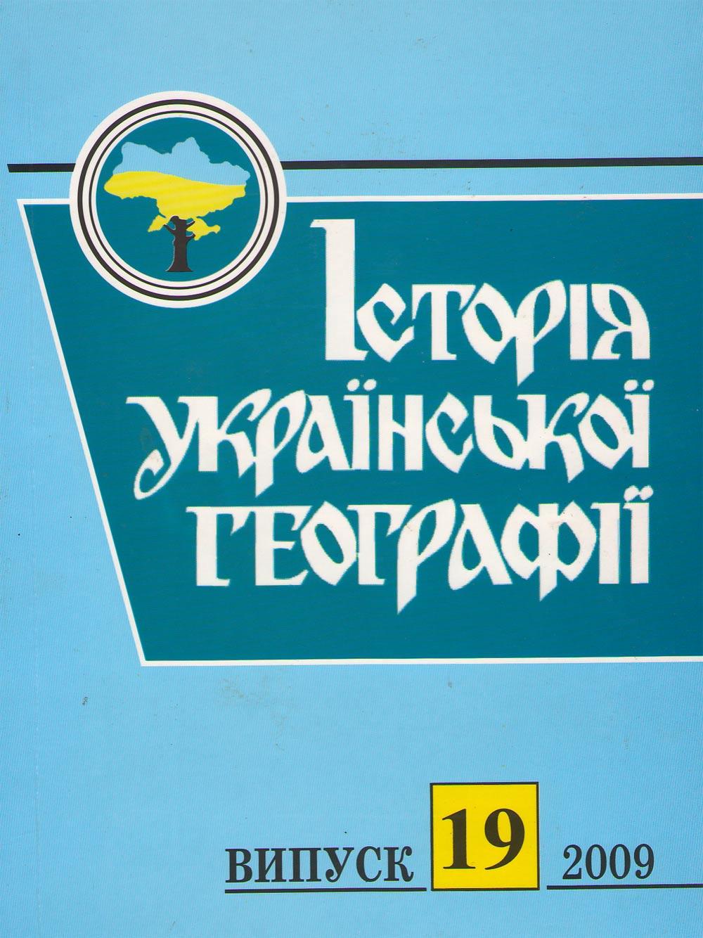 Випуск 19. 2009 рік