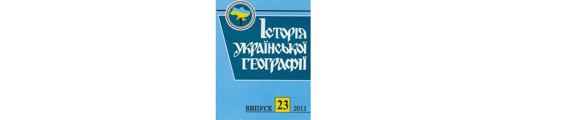 Випуск 23. 2011 рік